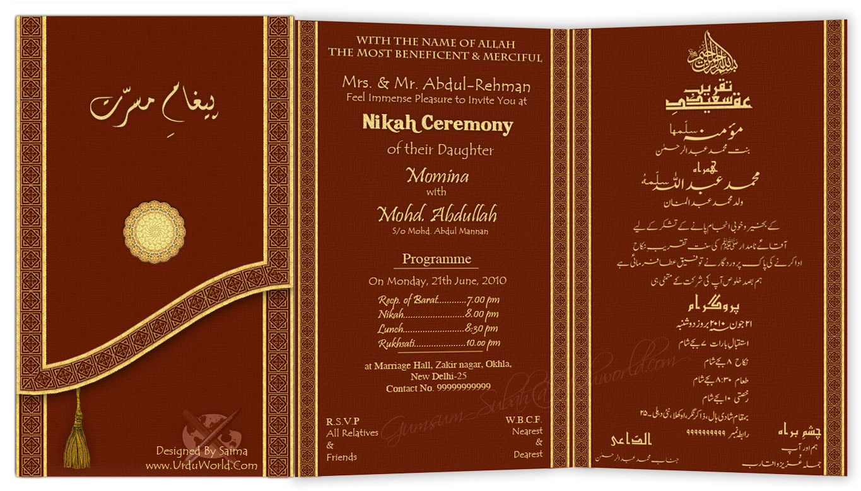 urdu design wedding invitation card design wedding  urdu