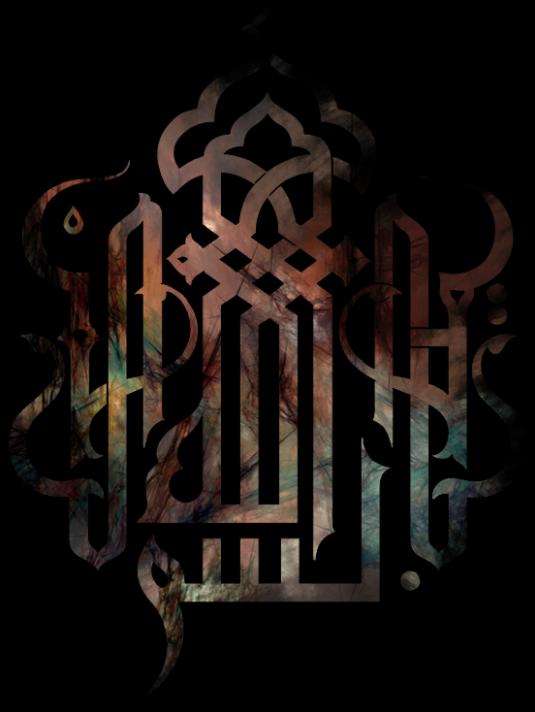 Bismillah Pg 6 Art & Islamic Graphics - Bismillah ...  Bismillah Calligraphy Clipart