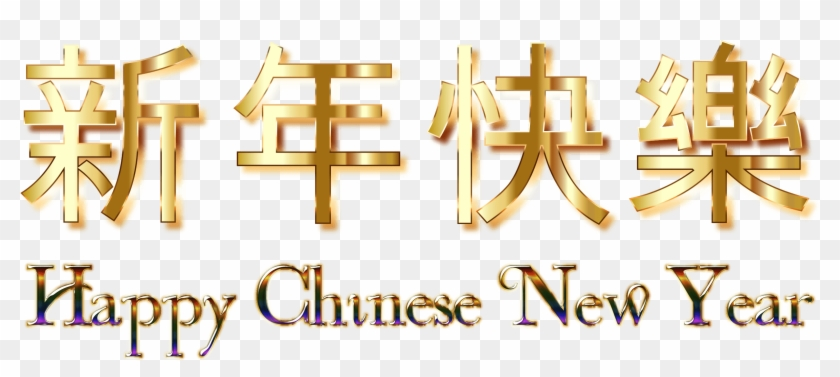 Deus Ex Clipart New Years Eve - Chinese New Year Png Transparent Png #11904