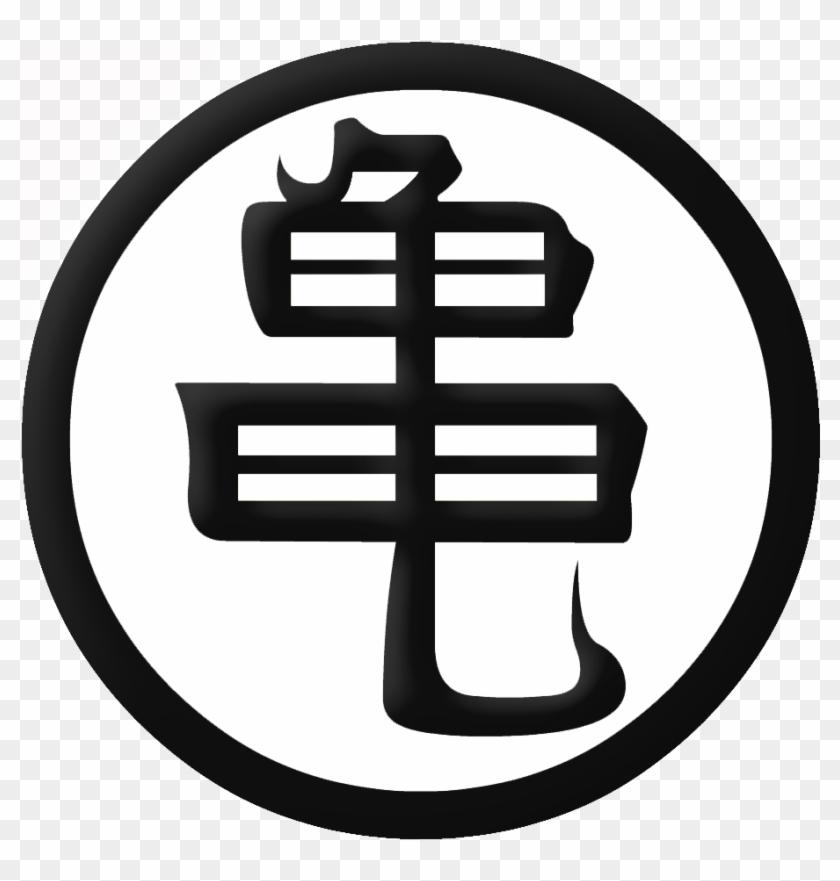 Dragon Ball Z Goku Gi Symbol Clipart #1020676