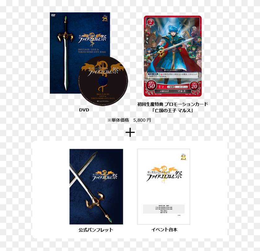 25th Anniversary Concert Dvd Available For Purchase - Fire Emblem 25th Anniversary Dvd Clipart #1567153