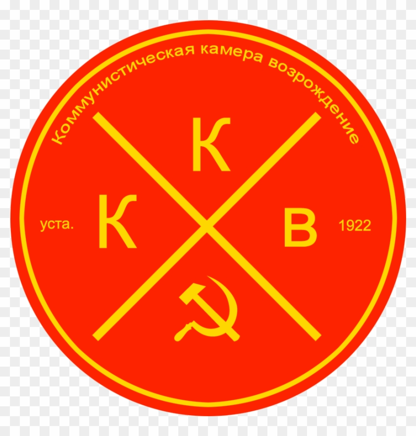 Welcome To Communist Camera Revival - Circle Clipart #190380