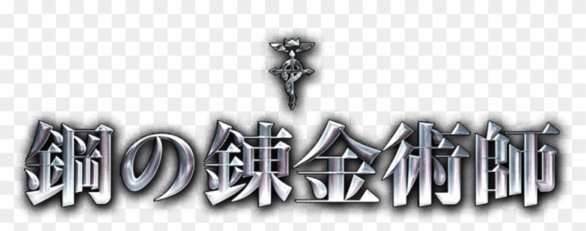Download Fullmetal Alchemist Logo Png - Fullmetal ...