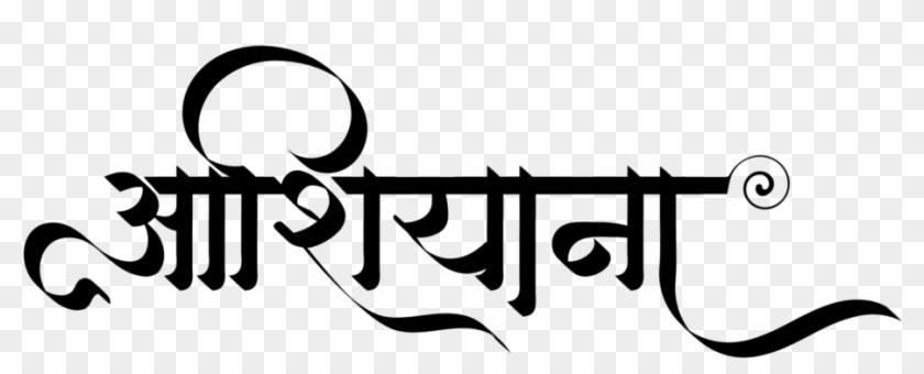 Hindi Names, Logos & Letter Design - Calligraphy Clipart #2370499