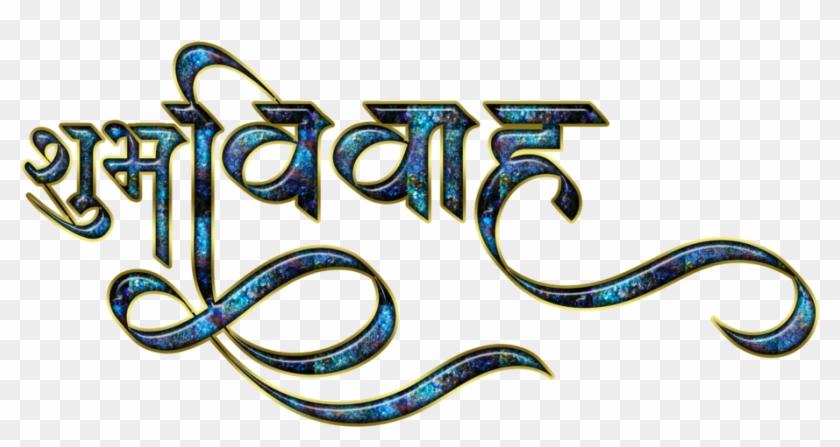 Shubh Vivah Logo Indian Wedding Clipart - Indian Wedding Clipart Transparent - Png Download #3178265