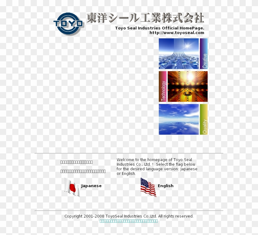 Toyo Seal America Competitors, Revenue And Employees - Pt Toyo Ink Indonesia Clipart #3349040