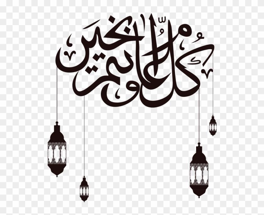 Ramadan Kareem Clipart #1457161 - Illustration by Vector Tradition SM