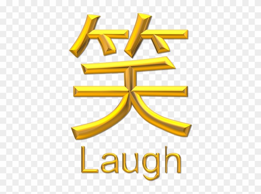 Bleed Area May Not Be Visible - Chinese Symbol For Laugh Clipart #3720508