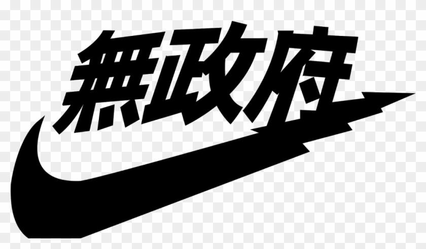 Nike Logo Png Japanese Nike Logo Png Clipart 383868 Pikpng