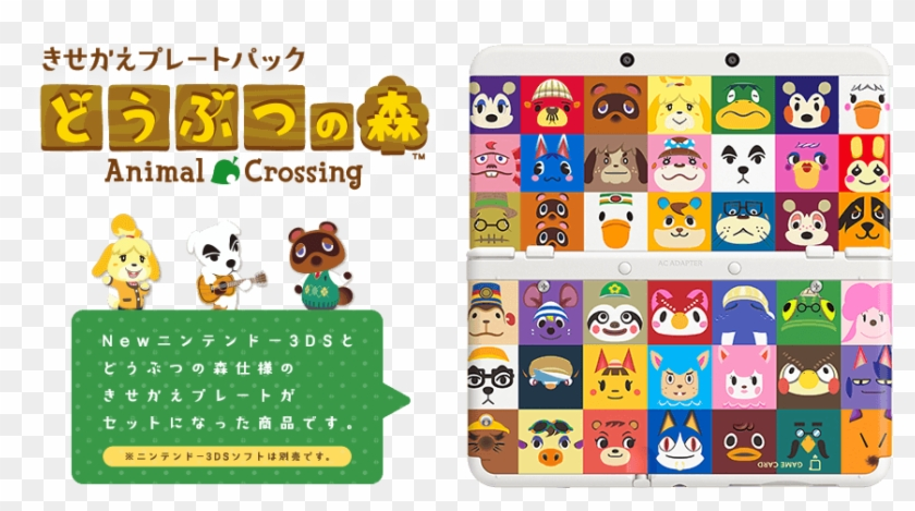 On The Same Day As The New Nintendo 3ds Packs Above, - Animal Crossing New 3ds Cover Clipart #4139201