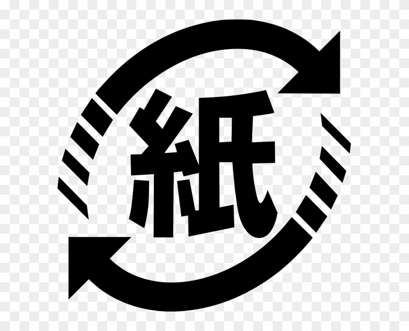 File - Recycling Kami - Svg - Japanese Recycle Symbol Clipart #4301778
