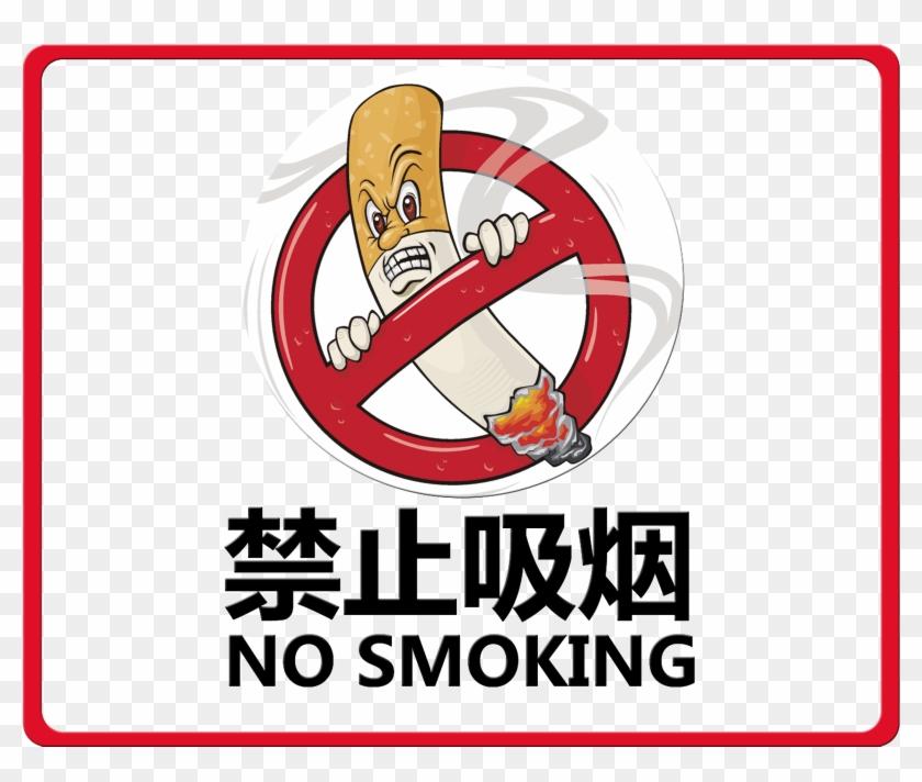 No Smoking Fierce Cigarette Word Art - No Smoking Cartoon Transparent Clipart #5251712