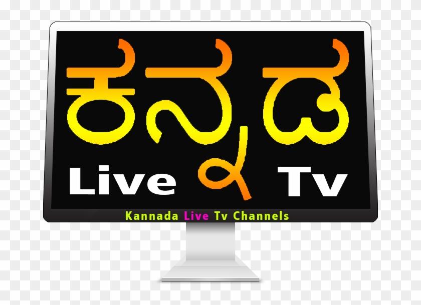 Live Tv - Sslc Kannada Text Book 2018 19 Clipart #5295268
