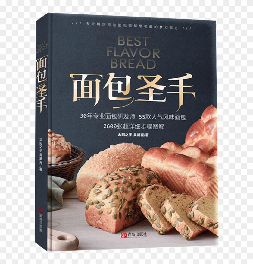 Bread Hand Sun Hand Wu Wu Xian West Point Baking Books - Rye Bread Clipart #5522429