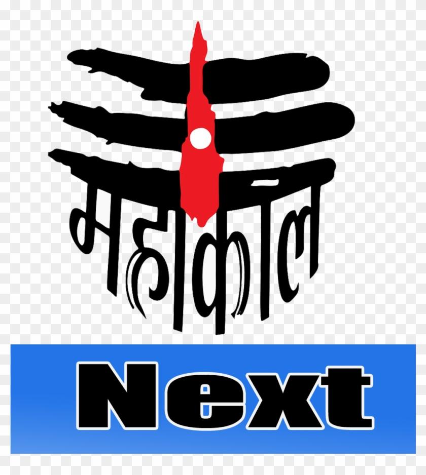 Chamunda Mataji - Mahakal Sticker, HD Png Download (#5639768