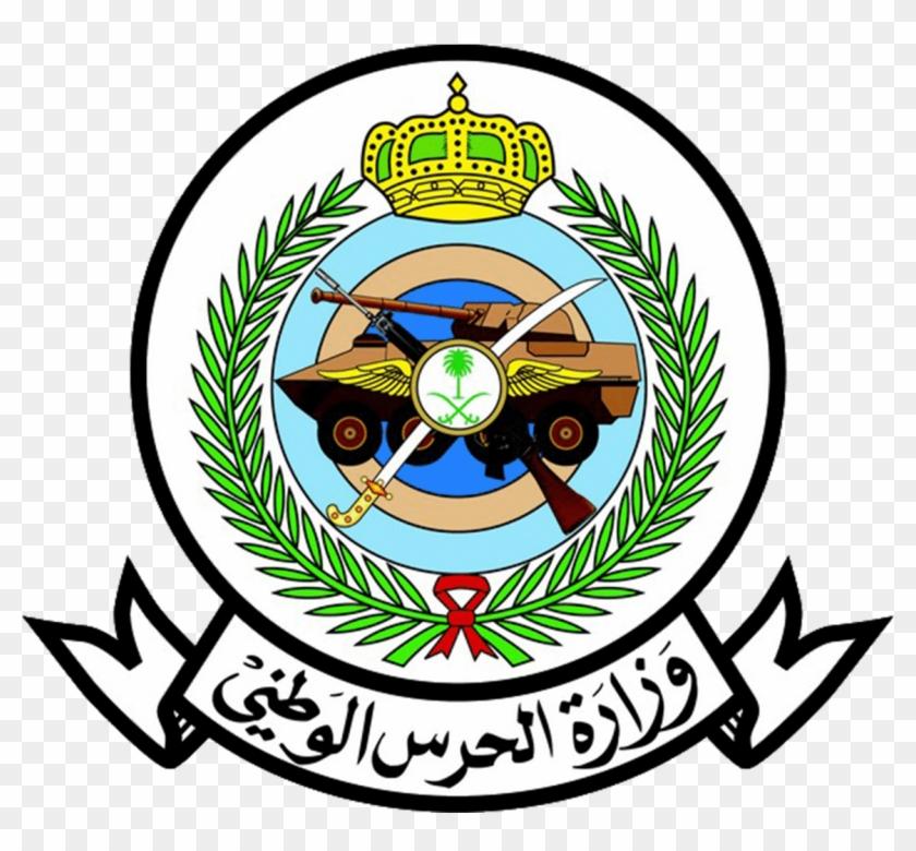 National Guard Saudi Logo 2 By Amy - National Guard Ksa Clipart #5756284