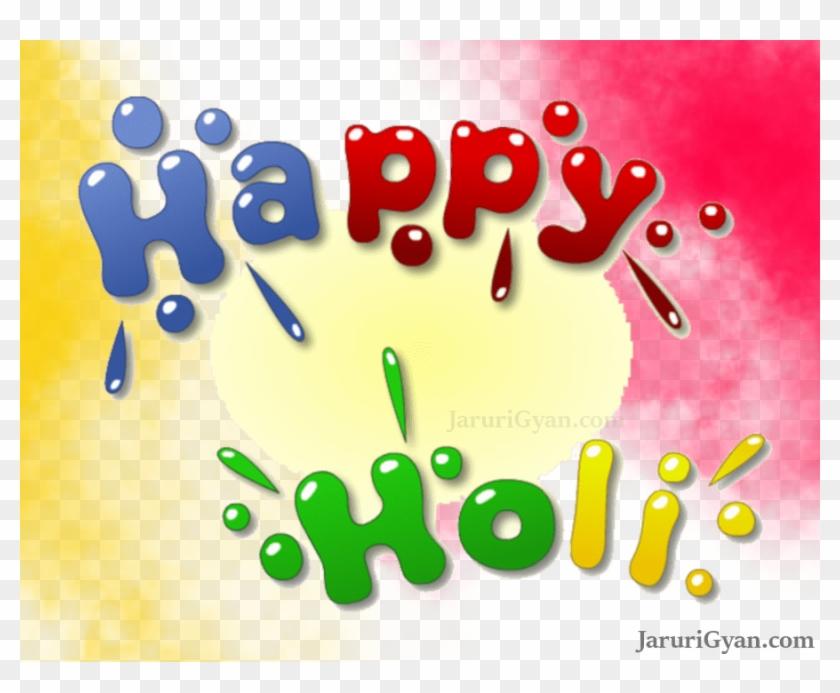 Happy Holi God Image, Happy Holi Photos Hd Download, - Happy Holi Png Clipart #949142